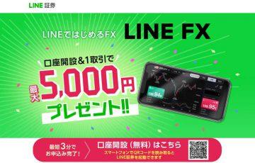 LINE FXの評判&口コミってどうなの?メリットやデメリットなど徹底解説!